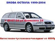 Автостекла для OCTAVIA I (TOUR) 1997-2004